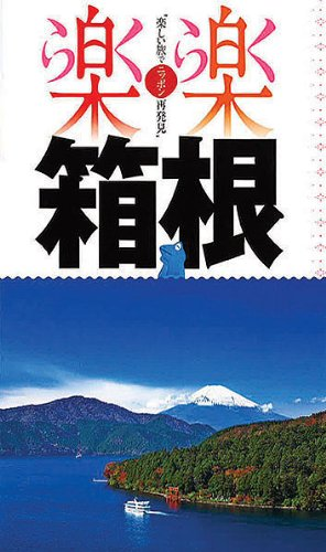 箱根 (楽楽)