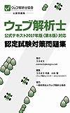 公式テキスト2017年版(第8版)対応  ウェブ解析士認定試験 対策問題集