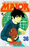 Major―Dramatic baseball comic (36) (少年サンデーコミックス)