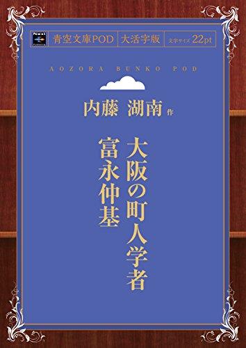 大阪の町人学者富永仲基 (青空文庫POD(大活字版))