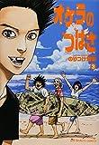 オケラのつばさ 3 (ビッグコミックス)