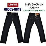 (リーバイス) Levi's 505 Classic レギュラーフィット ストレート 00505-0649 32 0649:プレミアムインディゴリンス