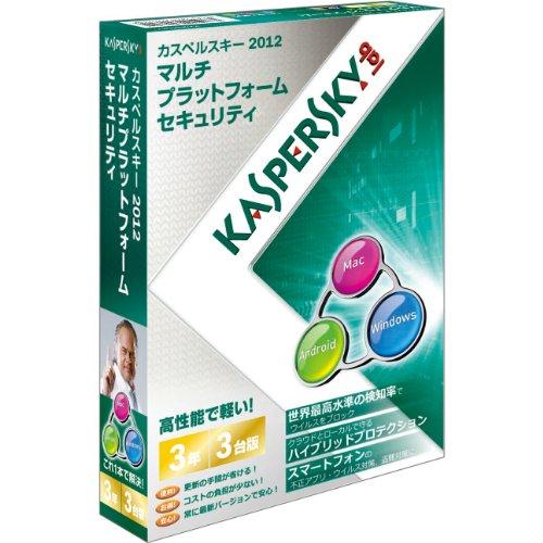 【旧製品】カスペルスキー 2012 Multi Platform Security 3年3台版 パッケージ版