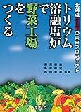 トリウム溶融塩炉で野菜工場をつくる-北海道中川町の未来プロジェクト-