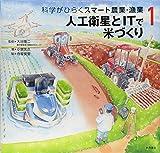 人工衛星とITで米づくり (科学がひらくスマート農業・漁業)