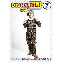 DISH//だし! DVD VOL.2