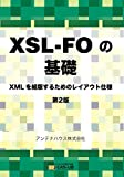 XSL-FOの基礎 第2版: XMLを組版するためのレイアウト仕様
