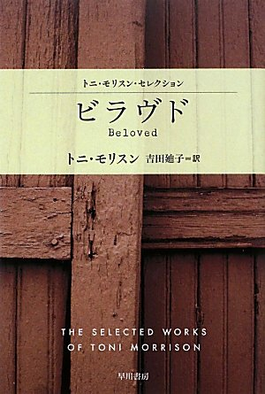 ビラヴド―トニ・モリスン・セレクション (ハヤカワepi文庫)の詳細を見る