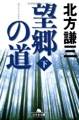 望郷の道〈下〉 (幻冬舎文庫)の詳細を見る