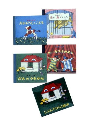 じぶんでひらく絵本 〈全4冊〉 / H.A.レイ
