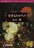 雪香ものがたり―山口椿エロティシズム・コレクション〈2〉 (ノン・ポシェット)