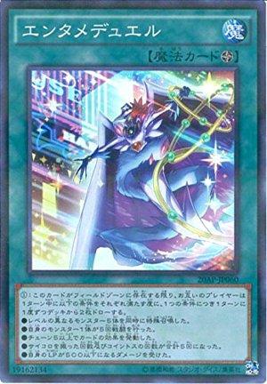遊戯王 / エンタメデュエル(スーパーパラレルレア) / 20th ANNIVERSARY PACK 2nd WAVE / 20AP-JP060