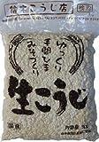国産米使用の生米こうじ1キロ