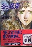 冬の花束―シュリスタール伝説 / 島田 理聡 のシリーズ情報を見る