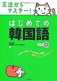 CD付き 文法からマスター! はじめての韓国語