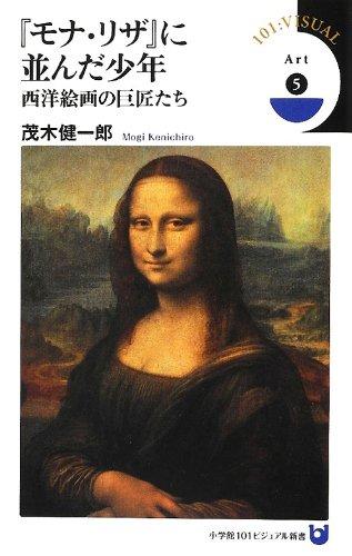 『モナ・リザ』に並んだ少年: 西洋絵画の巨匠たち (小学館101ビジュアル新書)