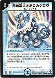 デュエルマスターズ/DM-27/43/C/月光電人オボロカゲロウ