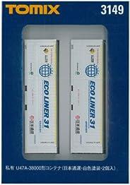 TOMIX Nゲージ U47A-38000形 コンテナ 日本通運 白色塗装 2個入 3149 鉄道模型用品