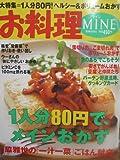 お料理MINE (〔2000-12〕) (別冊MINE)