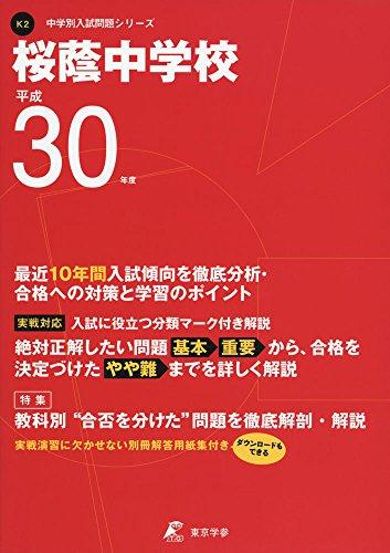 桜蔭中学校 平成30年度用 過去10年分収録 (中学校別入試問題シリーズK2)