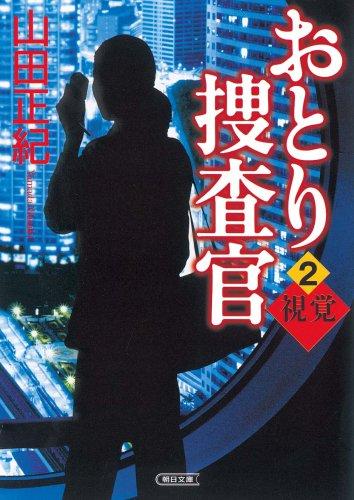 おとり捜査官 2 視覚 (朝日文庫)の詳細を見る