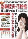 もう悩まない! 副鼻腔炎・花粉症を薬に頼らず治す! (TJMOOK)