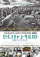 セバスチャンサルガド 地球へのラブレター DVD 新