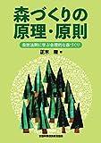 森づくりの原理・原則-自然法則に学ぶ合理的な森づくり 画像
