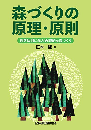 森づくりの原理・原則-自然法則に学ぶ合理的な森づくり