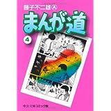 まんが道 4 (中公文庫 コミック版 ふ 2-29)