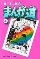 まんが道 (4) (中公文庫―コミック版)