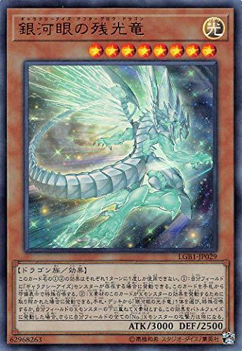 遊戯王 LGB1-JP029 銀河眼の残光竜 (日本語版 ウルトラレア) LEGENDARY GOLD BOX