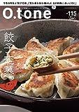 O.tone[オトン]Vol.115(餃子恋慕。)[雑誌]