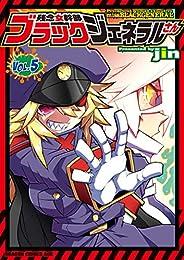 残念女幹部ブラックジェネラルさん(5) (ドラゴンコミックスエイジ)