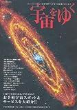 宇宙をゆく (イカロス・ムック)