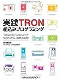 実践TRON組込みプログラミング―T-KernelとTeaboardで学ぶシステム構築の実際