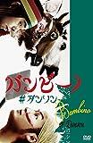 バンビーノ #ダンソン[DVD]