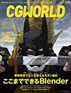 CGWORLD (シージーワールド) 2018年 07月号 vol.239(特集:ここまでできるBlender、はじめよう! 3Dペイント)