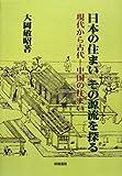 日本の住まいその源流を探る―現代から古代 中国の住まい