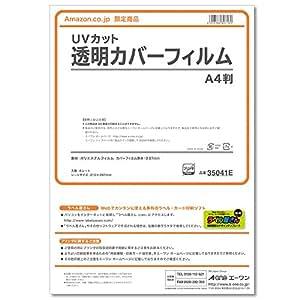 エーワン A-one ラミネート Amazon.co.jp限定 UVカット 透明カバーフィルム 8枚パック 35041