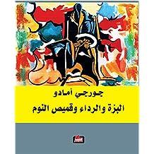 البزة والرداء وقميص النوم (Arabic Edition)