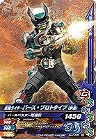 ガンバライジング/ボトルマッチ2弾/BM2-033 仮面ライダーバース・プロトタイプ(伊達) N