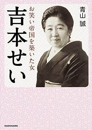 吉本せい お笑い帝国を築いた女 (中経の文庫)