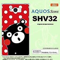 くまモン SHV32 スマホケース AQUOS SERIE SHV32 カバー アクオス セリエ 水玉 赤×白 nk-shv32-km25