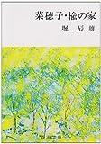菜穂子・楡の家 (新潮文庫) 画像