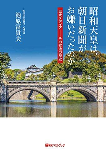 昭和天皇は朝日新聞がお嫌いだったのか 巨大メディア—— その捏造の歴史 (ベストセレクト 844)