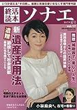 終活読本 ソナエ vol.17 (NIKKO MOOK)