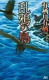 乱鴉の島 (講談社ノベルス)