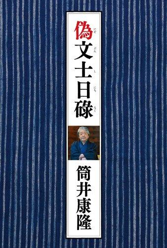 偽文士日碌 (角川書店単行本)