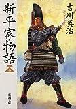 新・平家物語(八) (新潮文庫)